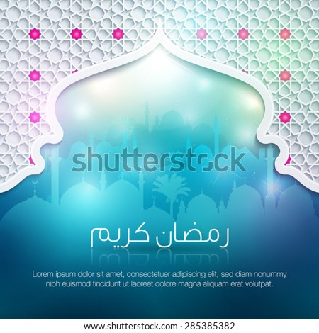 Ramadan Kareem Arabic Calligraphy Pattern Window Mosque - stock vector