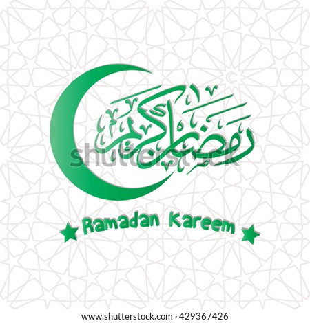 Ramadan Kareem Background With Arabic Calligraphy for Celebration of Muslim