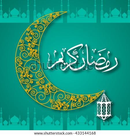 Ramadan kareem beautiful greeting card arabic stock vector royalty ramadan kareem beautiful greeting card with arabic calligraphy which means ramadan kareem m4hsunfo
