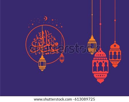 Ramadan kareem greeting card calligraphy traditional stock vector hd ramadan kareem greeting card calligraphy with traditional lantern and arabic letter vector illustration m4hsunfo