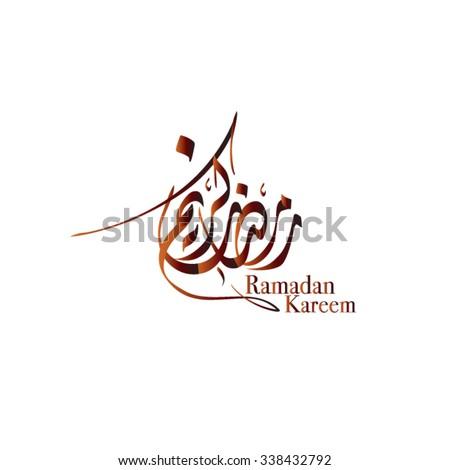 ramadan kareem calligraphy stock images royaltyfree