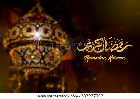 Ramadan Kareem greeting on blurred background with beautiful illuminated arabic lamp and hand drawn calligraphy lettering. Vector illustration. - stock vector