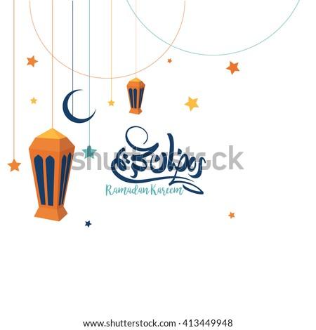 Ramadan Kareem Greeting Vector File Arabic Stock Vector