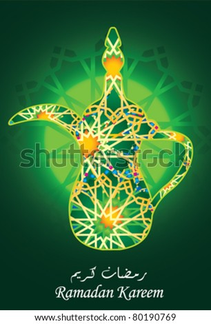 Ramadan Kareem Greetings/Arabic Coffee Pot Design for holly month of Ramadan - stock vector