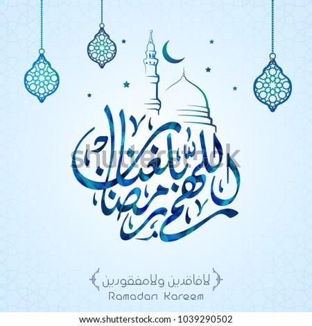 Ramadan kareem welcome greeting arabic calligraphy stock vector hd ramadan kareem welcome greeting with arabic calligraphy m4hsunfo