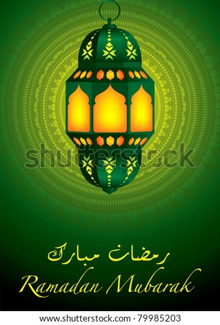 Ramadan Lantern greeting card - stock vector
