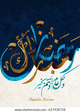 Ramadan mubarak kareem greeting card arabic stock vector 627438758 ramadan mubarak kareem greeting card arabic stock vector 627438758 shutterstock m4hsunfo