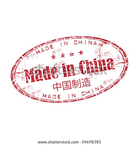 Red grunge rubber stamp with the text made in China written inside the stamp - stock vector