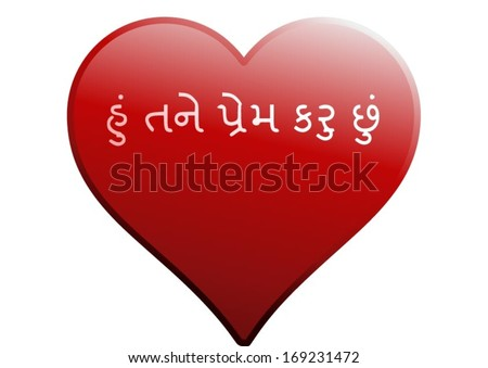Love Quotes For Him In Rajasthani : red love heart with white text I Love You in Gujarati