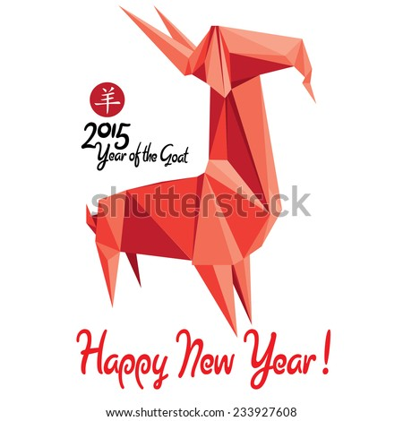 Red Origami Goat Symbol 2015 New Stock Vector 233927608 Shutterstock