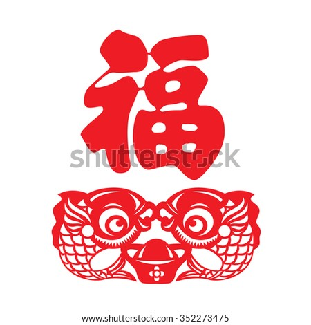 Red Paper Cut Twin Craft Fish Stock Vector 352273475 Shutterstock