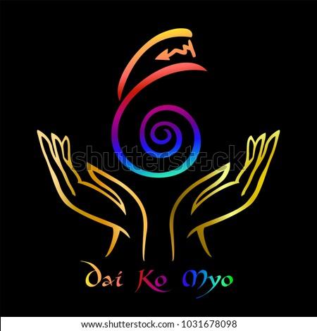 Reiki Symbol Sacred Sign Dai Ko Stock Vector Hd Royalty Free