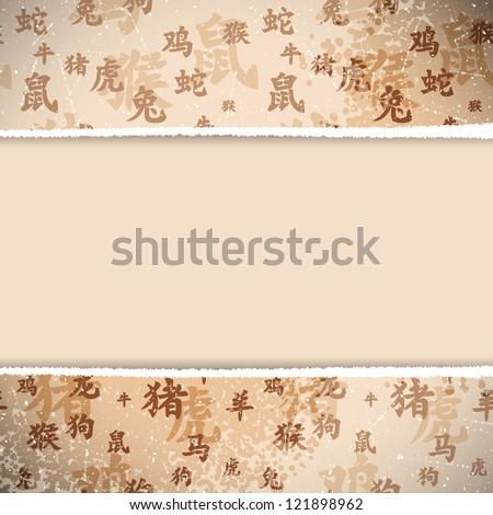 Retro background of ancient chinese zodiac hieroglyphs. Vector illustration - stock vector