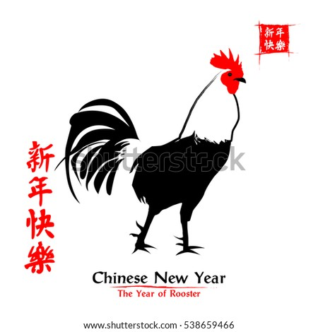 Rooster Chinese New Year 2017 Stock Vector 543960796 - Shutterstock