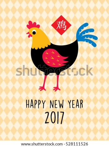 rooster 2017 happy new year greeting with chinese wording of rooster