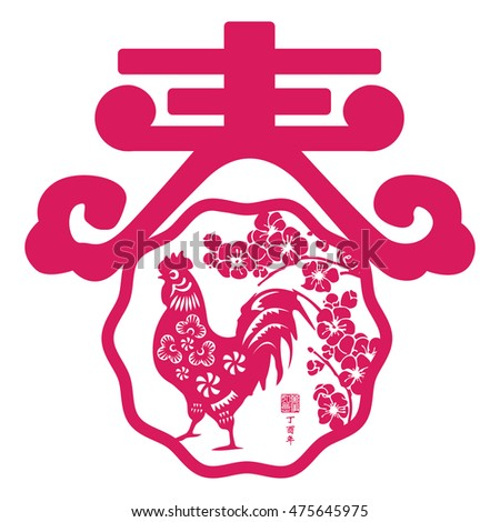 Rooster Year Chinese Zodiac Symbol Paper Stock Vector 475645975