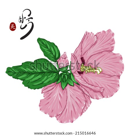 Rose of Sharon (Korean national flower) with a hieroglyph on red meaning 'Beautiful' and a word written in Korean meaning 'Korea'. Hand drawn vector illustration - stock vector