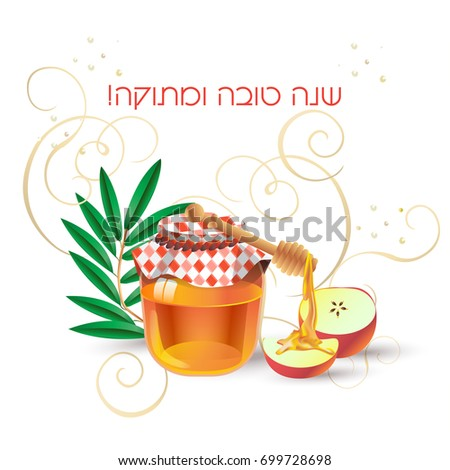Rosh hashanah card happy jewish new stock vector 2018 699728698 rosh hashanah card happy jewish new year rosh hashana greeting text shana m4hsunfo