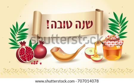 Rosh hashanah greeting card jewish new stock vector hd royalty free rosh hashanah greeting card jewish new stock vector hd royalty free 707014078 shutterstock m4hsunfo