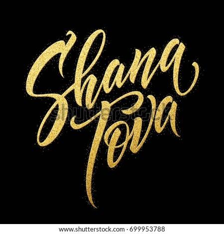 Rosh hashanah jewish new year greeting stock photo photo vector rosh hashanah jewish new year greeting card text shana tova golden background vector m4hsunfo