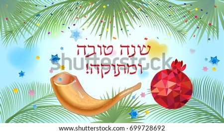Rosh hashanah jewish new year greeting stock vector hd royalty free rosh hashanah jewish new year greeting card with lettering shana tova on hebrew have m4hsunfo