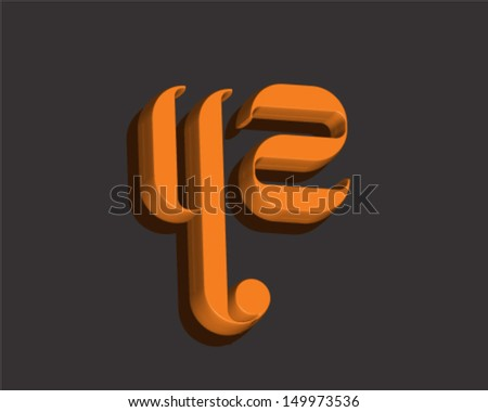 Round Condensed 3D Font - stock vector
