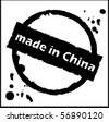 Rubber stamp - Made in China - stock vector