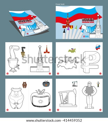 Russia coloring book. Patriotic sign for coloring. National Symbols of Russia. Moscow Kremlin and map of country. Russian ruble and Airborne troops. Bear and ear flaps. Samovar and oil rig