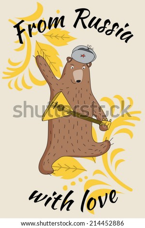 Russian bear. From Russia with love. - stock vector