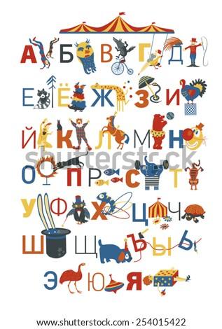 russian circus alphabet - stock vector