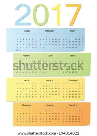 Russian school 2017 color bright vector calendar.  - stock vector