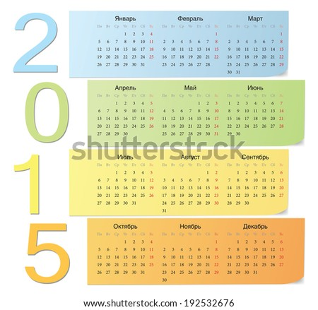 Russian school 2015 color bright vector calendar with vertical numbers.  - stock vector