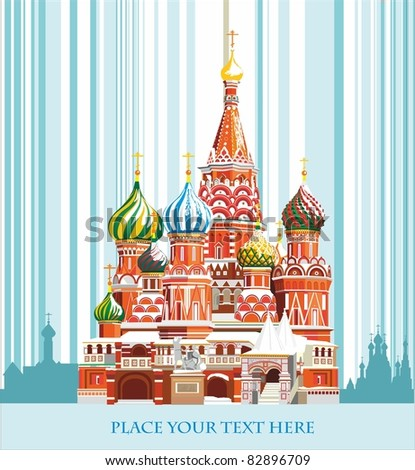 Saint Basil cathedral in winter time. Russia, Moscow. - stock vector