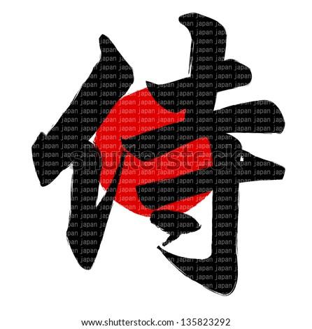 Samurai Japanese Hinom...