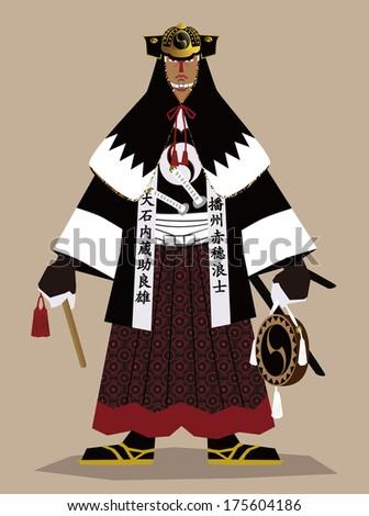Samurai vassal (oishi, kuranosuke) - stock vector