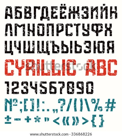Sanserif font in the sport style with shabby texture. Cyrillic alphabet - stock vector