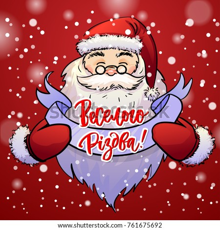 Santa claus holds christmas greeting card stock vector 761675692 santa claus holds christmas greeting card with hand drawn calligraphy merry christmas in ukrainian language m4hsunfo