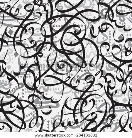 seamless pattern ornament Arabic calligraphy of text Eid Mubarak concept for muslim community festival Eid Al Fitr(Eid Mubarak) - stock vector
