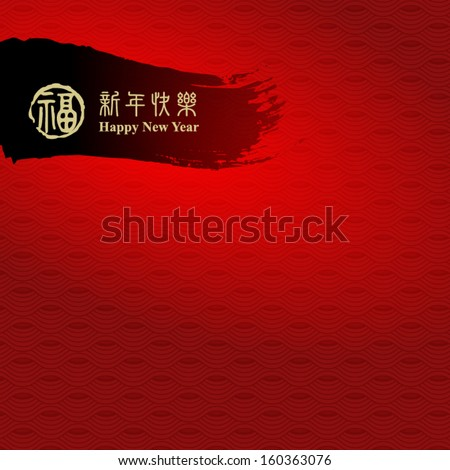 Seamless pattern with chinese calligraphy for Chinese new year - stock vector