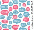 Seamless pattern with speech bubbles with the word hello in different languages. Welcome background. Doodle speech bubble pattern. Friendship design for your skin device or website - stock vector