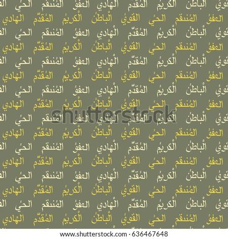 Seamless Pattern Symbols Names God Islam Stock Vector Royalty Free