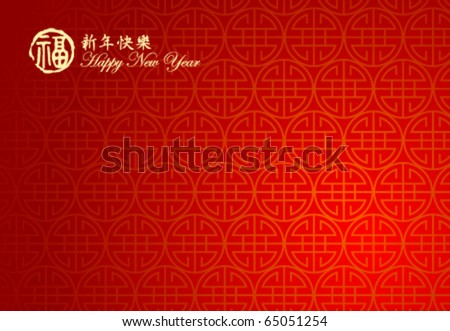 Seamless vector of classical Chinese pattern - stock vector