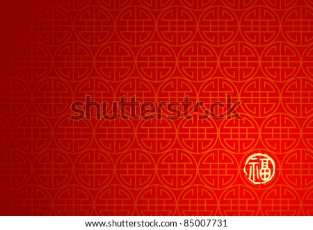 Seamless vector of classical Chinese pattern Seamless vector of classical Chinese pattern - stock vector