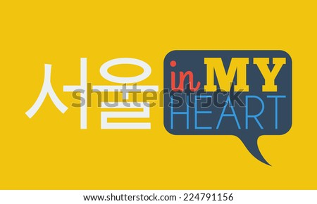 Seoul in my heart typography.Vector poster in flat style - stock vector