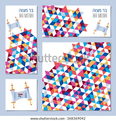 Set bar mitzvah invitation cards torah stock vector 368369042 set of bar mitzvah invitation cards with torah scroll and star of david ornament template stopboris Image collections