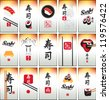 set of business cards on Japanese cuisine and sushi - stock vector
