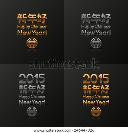 Set of Chinese New Year greeting cards. Vector illustration  - stock vector