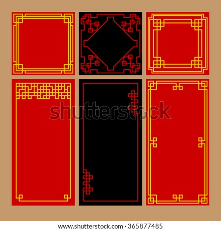 Set Chinese Vintage Graceful Frames Text Stock Vector 365877485 ...