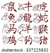 Set of Chinese zodiac signs ink sketches with calligraphic hieroglyphs for each - stock vector