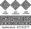 Set of Eid Adha, Eid Fitr and Eid Mubarak (Muslim's celebration festival & greetings) in kufi murabba' / kufi square / kufic arabic calligraphy style - stock vector
